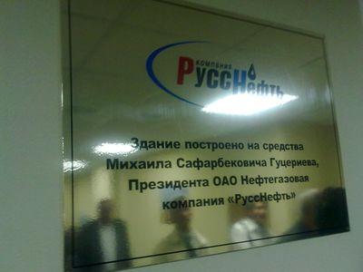 Институт нефти и газа где находятся