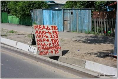 Пункт приема металла в ижевске прием чугуна цена в Середниково