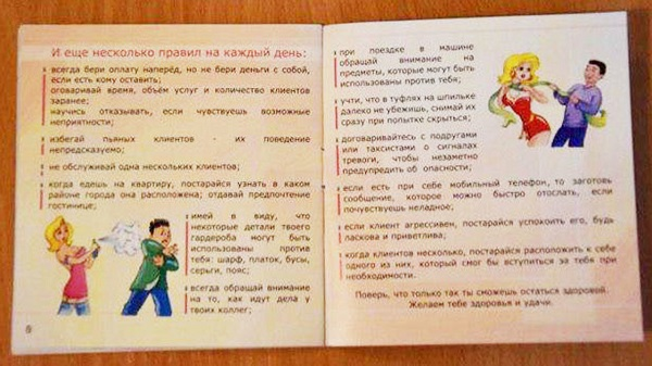 Простутки москва м сходненская